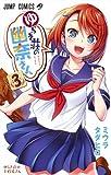 ゆらぎ荘の幽奈さん3(ジャンプコミックス)