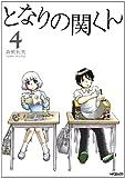 となりの関くん 4 (コミックフラッパー)