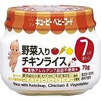 キユーピーベビーフード 野菜入りチキンライス 70g 【7ヵ月頃から】