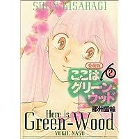 ここはグリーン・ウッド (2) (ジェッツコミックス)