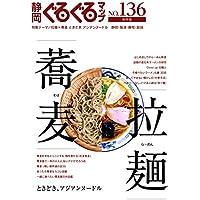 静岡ぐるぐるマップNO.136 拉麺×蕎麦 ときどき、アジアンヌードル