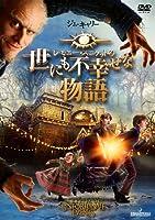 レモニー・スニケットの世にも不幸せな物語スペシャル・エディション [DVD]