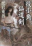 役小角仙道剣