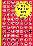 北京・上海・香港で買える漢方おみやげ案内 画像
