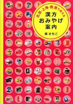 北京・上海・香港で買える漢方おみやげ案内の詳細を見る