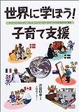 世界に学ぼう!子育て支援―デンマーク・スウェーデン・フランス・ニュージーランド・カナダ・アメリカに見る子育て環境