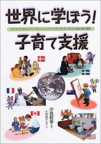 世界に学ぼう!子育て支援—デンマーク・スウェーデン・フランス・ニュージーランド・カナダ・アメリカに見る子育て環境