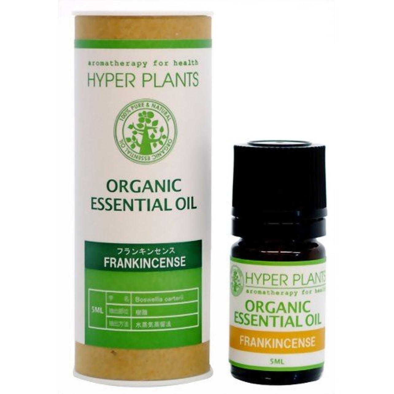 不確実取り付けびんHYPER PLANTS ハイパープランツ オーガニックエッセンシャルオイル フランキンセンス 5ml HE0024