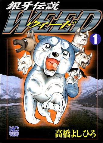銀牙伝説ウィード (1) (ニチブンコミックス)