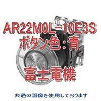 富士電機 照光押しボタンスイッチ AR・DR22シリーズ AR22M0L-10E3S 青 NN