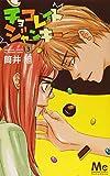チョコレイト ジャンキー / 筒井 旭 のシリーズ情報を見る