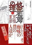 分冊文庫版 絡新婦の理(一) (講談社文庫)