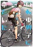 自転車男子に恋をした