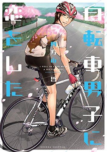 自転車男子に恋をしたの詳細を見る