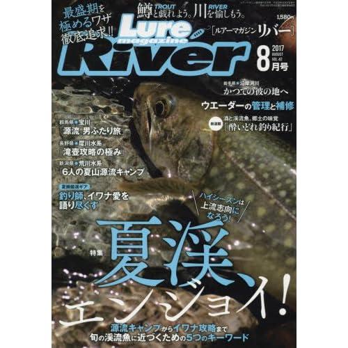 ルアーマガジンリバー(42) 2017年 08 月号 [雑誌]: ルアーマガジン 増刊