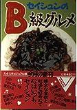 セイシュンのB級グルメ (文春文庫―ビジュアル版)