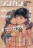シンカン VOL.4 (コミック)