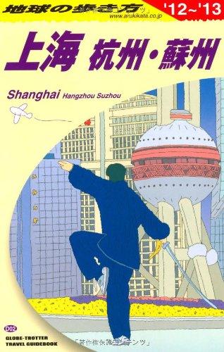 D02 地球の歩き方 上海 杭州・蘇州・水郷古鎮 2012~の詳細を見る