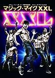 マジック・マイク XXL[DVD]