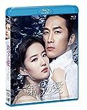 第3の愛[Blu-ray/ブルーレイ]