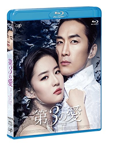 第3の愛 [Blu-ray]