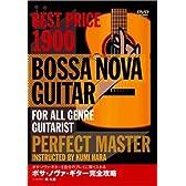 ボサ・ノヴァ・ギター完全攻略 BEST PRICE 1900 [DVD]