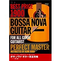 ボサ・ノヴァ・ギター完全攻略 BEST PRICE 1900