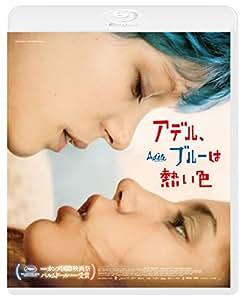 アデル、ブルーは熱い色 スペシャル・エディション [Blu-ray]