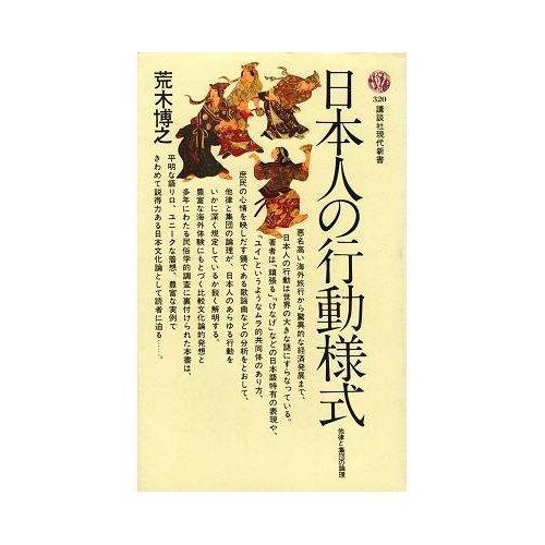 日本人の行動様式―他律と集団の論理 (講談社現代新書 320)の詳細を見る