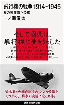 飛行機の戦争 1914-1945 総力戦体制への道 の書影