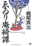 ゑゐり庵綺譚 / 梶尾 真治 のシリーズ情報を見る