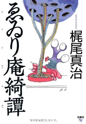 ゑゐり庵綺譚 (扶桑社文庫)の詳細を見る