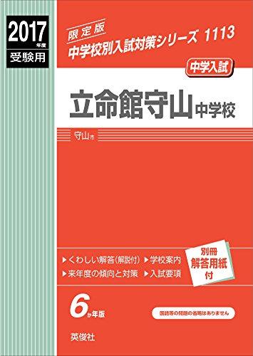 立命館守山中学校 2017年度受験用 赤本 1113 (中学校別入試対策シリーズ)