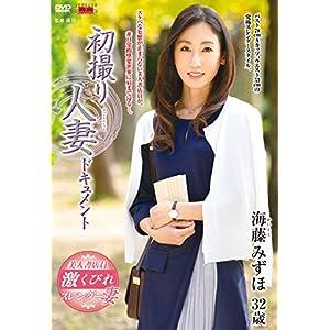 初撮り人妻ドキュメント 海藤みずほ センタービレッジ [DVD]