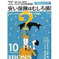 月刊BOSS 2015年 10 月号 [雑誌]