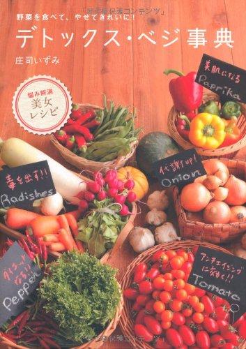 デトックス・ベジ事典—野菜を食べて、やせてきれいに!