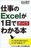 仕事のExcelが1日でざっくりわかる本 ネコの手を借りるより、3つの「自動化」で (サイエンス・アイ新書)