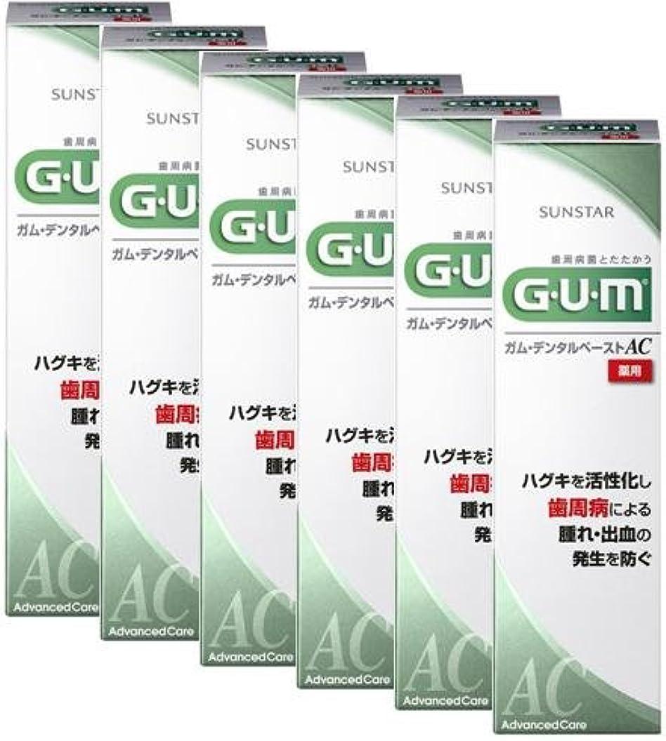びっくりした彼女デンマーク語GUM(ガム) デンタルペーストAC 90g 【医薬部外品】【6点セット】