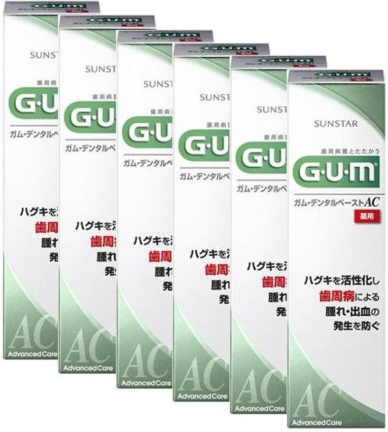 アンカー調和廃棄するGUM(ガム) デンタルペーストAC 90g 【医薬部外品】【6点セット】