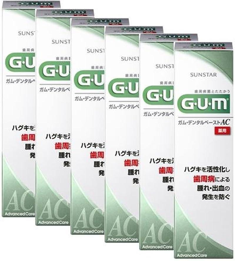 ホールド不足サドルGUM(ガム) デンタルペーストAC 90g 【医薬部外品】【6点セット】