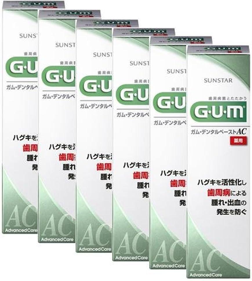 スリル階家禽GUM(ガム) デンタルペーストAC 90g 【医薬部外品】【6点セット】