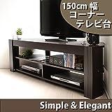 決算大セール テレビ台 コーナー 150cm コーナー 薄型 コーナー型 テレビボード ローボード ダークブラウン CPB030DBR