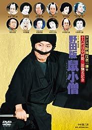 野田版 鼠小僧 [Blu-ray]