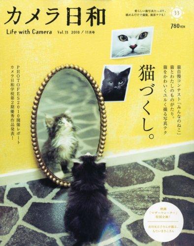 カメラ日和 2010年 11月号 [雑誌] VOL.33