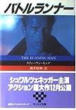 バックマン・ブックス〈1〉バトルランナー (サンケイ文庫―海外ノベルス・シリーズ)
