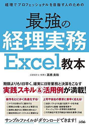 経理でプロフェッショナルを目指す人のための 最強の経理実務 Excel教本