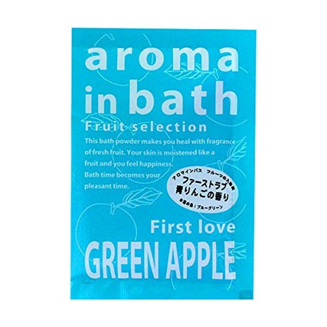 グラスガムランプ入浴剤 アロマインバス 「グリーンアップルの香り」30個