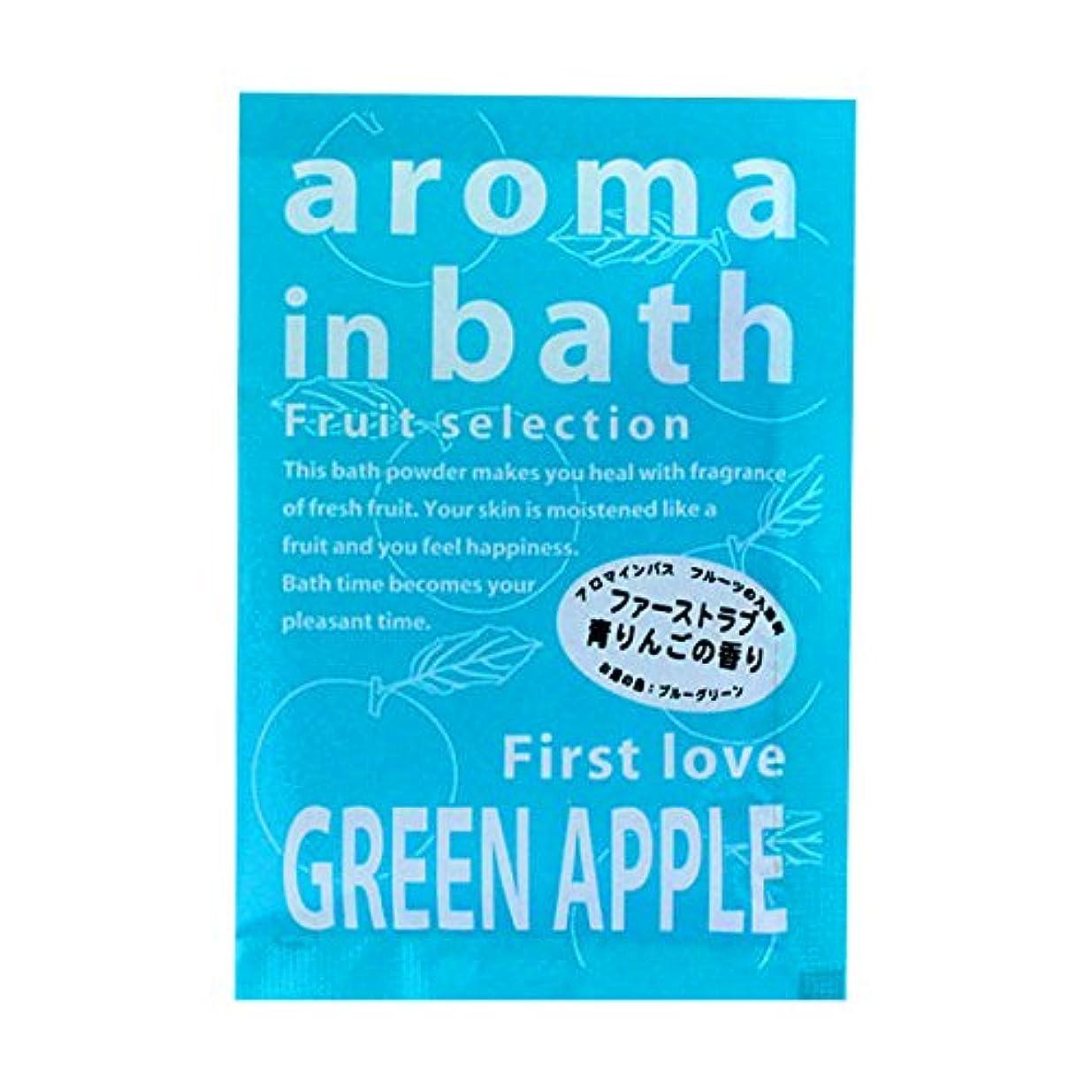 語ポジション速い入浴剤 アロマインバス 「グリーンアップルの香り」30個