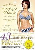 モムチャンダイエット プレミアム (DVD付き)