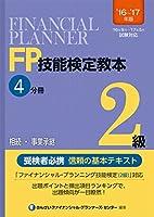 '16~'17年版 FP技能検定教本2級4分冊相続・事業承継